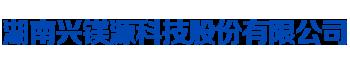 湖南兴镁源科技股份有限公司